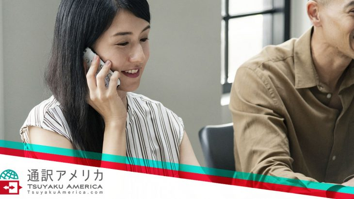 Things to Consider When Hiring a Japanese Interpreter