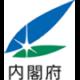 内閣府 Japan Cabinet Office