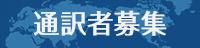 世界で活躍中の通訳者募集